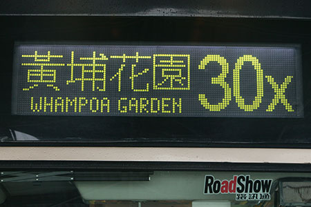 Route Number Display Panel